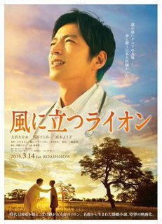 <i>The Lion Standing in the Wind</i> 2015 Japanese drama film