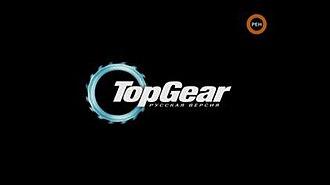 Top Gear Russia - Top Gear Russia title card