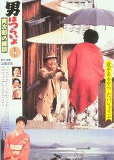 "<i>Tora-sans Matchmaker</i> 1993 film. 46th entry in ""Otoko wa Tsurai yo"" series."