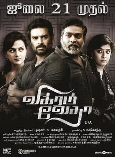 Picture of a movie: Vikram Vedha