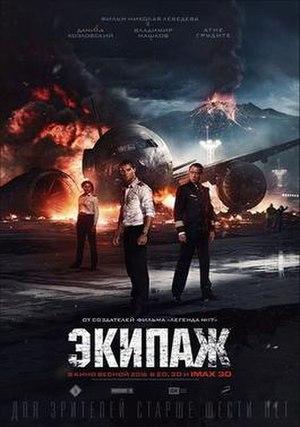 Flight Crew (film) - Film poster from 2016