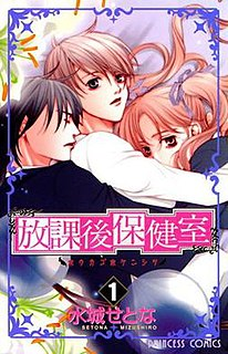 <i>After School Nightmare</i> manga