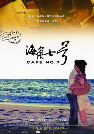 Cape No. 7 - Theatrical poster