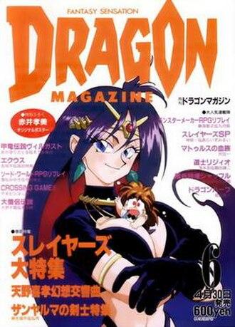 Dragon Magazine (Fujimi Shobo) - Image: Dragon Magazine (Fujimi Shobo)