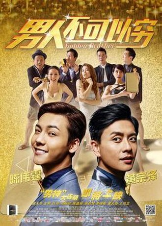 Golden Brother - Golden Brother poster