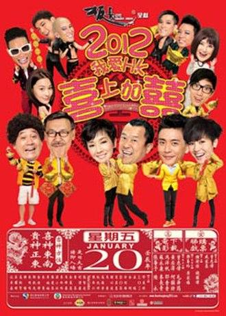 I Love Hong Kong 2012 - Image: I Love Hong Kong 2012 poster