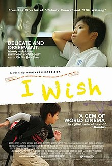 https://upload.wikimedia.org/wikipedia/en/thumb/0/04/I_Wish_movie_poster.jpg/220px-I_Wish_movie_poster.jpg