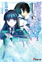 The Irregular At Magic High School - Mahouka