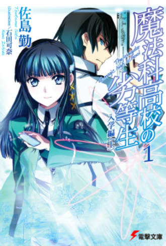 The Irregular at Magic High School - The first light novel volume of The Irregular at Magic High School published by Dengeki Bunko. It features Tatsuya and Miyuki on the cover.