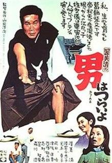 "<i>Its Tough Being a Man</i> 1969 film. 1st entry in ""Otoko wa Tsurai yo"" series."