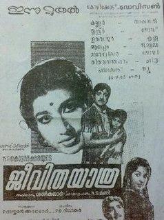 <i>Jeevithayaathra</i> Malayalam film