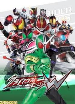 Kamen Rider - Climax Heroes W.jpg