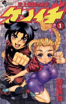 Kenichi The Mightiest Disciple vol01.jpg