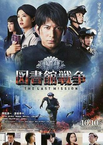 Library Wars: The Last Mission - Poster