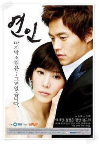 Lovers (TV series) - Image: Lovers (TV Series) poster