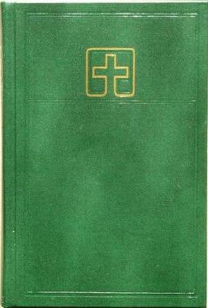 Lutheran Book of Worship - Image: Lutheran Book of Worship