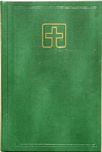 Lutheran Book of Worship - Image: Lutheran Book of Worship
