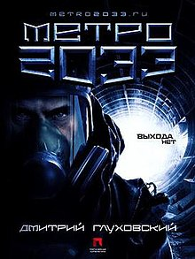 Metro 2033 russian book front cover.jpg