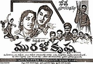 <i>Murali Krishna</i> (film) 1964 Indian film