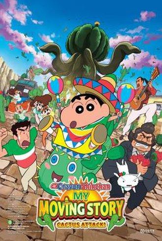 Crayon Shin-chan: My Moving Story! Cactus Large Attack! - Image: Poster for the 23rd movie of Crayon Shin chan releasing in 2015