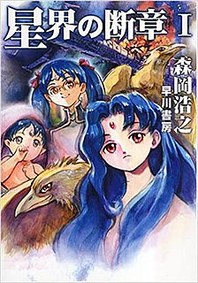 <i>Seikai no Danshō</i> short story collections by Hiroyuki Morioka