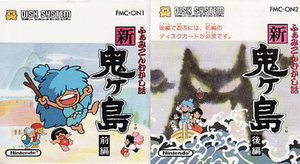Box art 1 (left) and box art 2 (right) of Shin Onigashima.