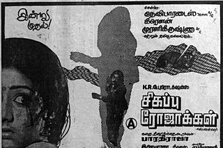 <i>Sigappu Rojakkal</i> 1978 film by Bharathiraja