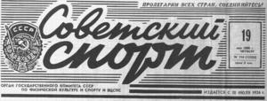 Sovetsky Sport - Image: Sovetskiy Sport nameplate May 19 1988