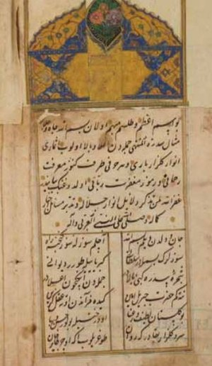 Yahya bey Dukagjini - Extract from Gencine-i Raz,  a diwan literature work of Yahya bey Dukagjini, National Manuscript Library, Istanbul
