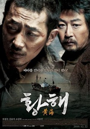 The Yellow Sea (film) - Theatrical release poster