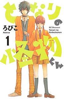 <i>My Little Monster</i> manga series