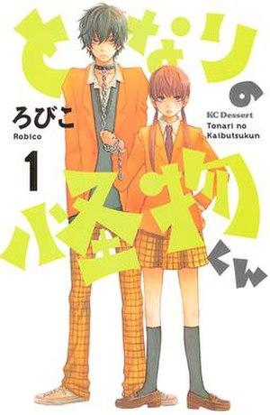 My Little Monster - Image: Tonari no Kaibutsu kun manga vol 1