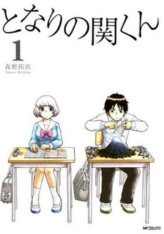 Tonari no Seki-kun volume 1 cover.jpg
