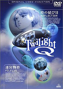Twilight Q DVD cover BCBA-1805.jpg