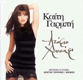 <i>Atofio Hrysafi</i> 1994 studio album by Katy Garbi