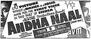 <i>Andha Naal</i> 1954 film by Sundaram Balachander