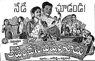 <i>Appu Chesi Pappu Koodu</i> 1958 film by L. V. Prasad