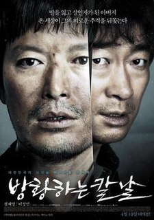<i>Broken</i> (2014 film) 2014 film by Lee Jeong-ho