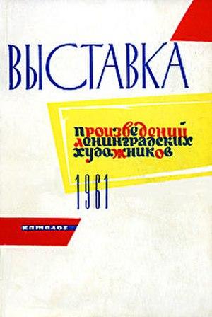 Exhibition of Leningrad artists (1961) - Image: Catalog Exhibition 61 bw