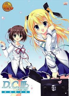 Da Capo III game cover.jpg