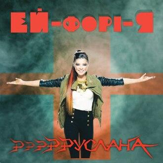 My Boo (album) - Image: Euphoria (Ruslana album)