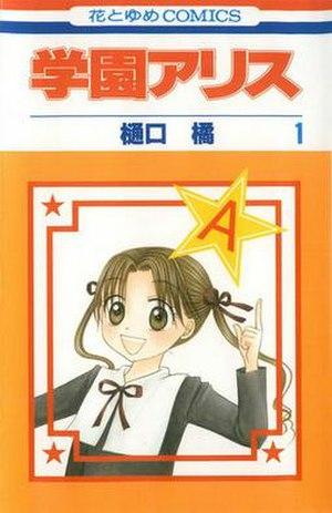 Gakuen Alice - Image: Gakuen Alice vol 01 Cover