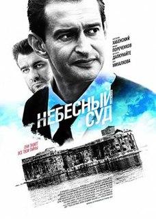 <i>Heavenly Court</i> 2011 film by Alyona Zvantsova