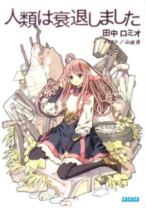 Humanity Has Declined - Image: Jinrui wa Suitaishimashita light novel volume 1 cover