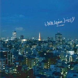 Hello, Again (Mukashi Kara Aru Basho) - Image: Juju Hello Again