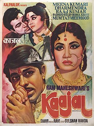 Kaajal - Theatrical poster