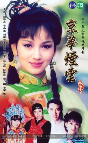 Moment in Peking (1988 TV series) - DVD cover