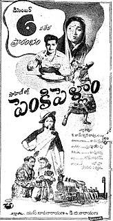 <i>Penki Pellam</i> 1956 Indian film