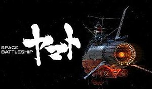 Space Battleship Yamato (2010 film) - One of the first images of the titular spaceship shown on the official site.
