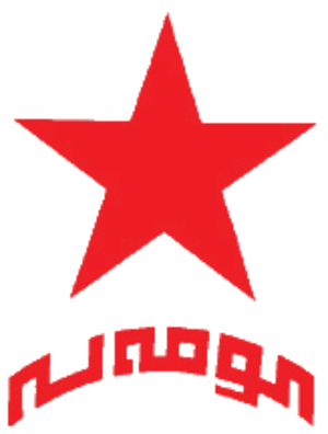 Komala Party of Iranian Kurdistan - Image: The Official Logo Of Komala